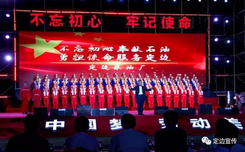 定边县举办职工合唱大赛